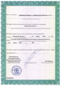 Лицензия ООО ГУК Октябрьская стр. 2